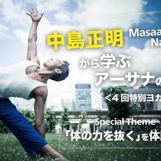 【8/18】中島正明から学ぶアーサナの基礎< 4回特別ヨガクラス...