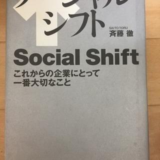 ソーシャルシフト