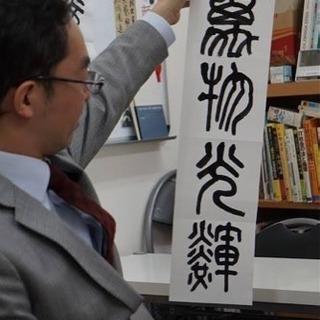 伊藤雲峰の『書会』(篆書)ほぼ毎月第3土曜日開催