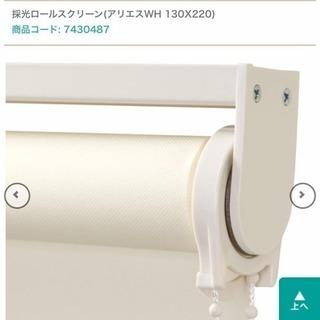 【ニトリ】採光ロールスクリーン