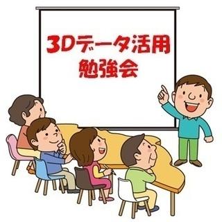 3Dデータ活用勉強会【参加費 無料】
