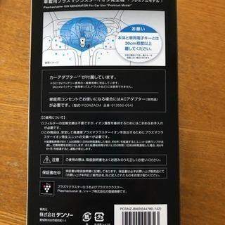 【新品・未使用】車載用 プラズマクライスターイオン発生機 - 車のパーツ