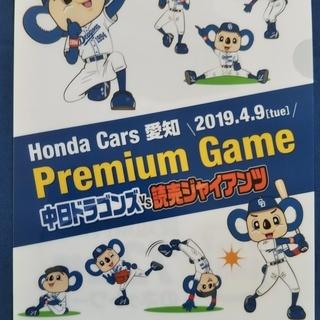 中日ドラゴンズクリアファイル(4/9)2枚100円新品・未使用