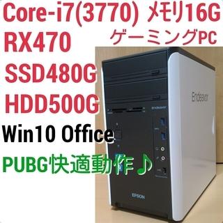 爆速ゲーミング Core-i7 RX470 SSD480G メモリ...