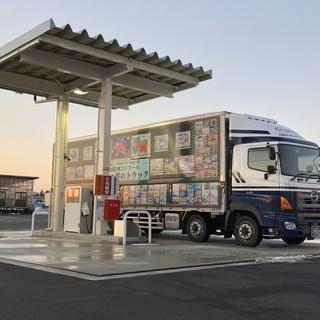 安定収入・待遇の大型トラックドライバー(雑貨配送)