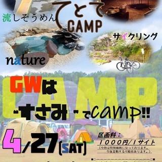 第3回てとてキャンプ開催!!