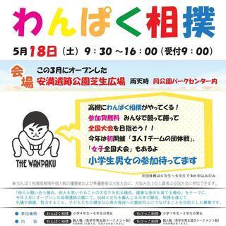 第6回わんぱく相撲高槻場所本大会