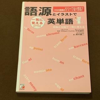 書籍「言語とイラストで一気に覚える英単語」
