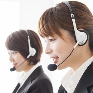 稼げる!!大人気の【受電】コールセンタースタッフ募集です!!130...