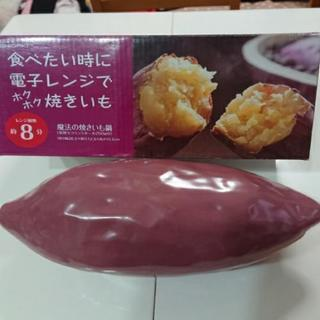 焼き芋なべ