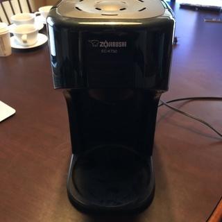 【差し上げます】※ジャンク品 象印 コーヒーマシン EC-KT50
