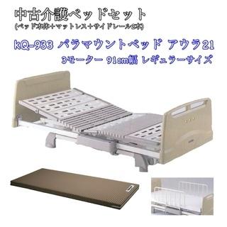 中古介護ベッドセット KQ-933 アウラ21 3モーター  パラ...