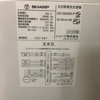 【リサイクルサービス八光 田上店 安心3か月保証 配達・設置OK】シャープ 6.0kg 全自動洗濯機 ピンク系SHARP 穴なし槽 ES-GE60R-P − 鹿児島県
