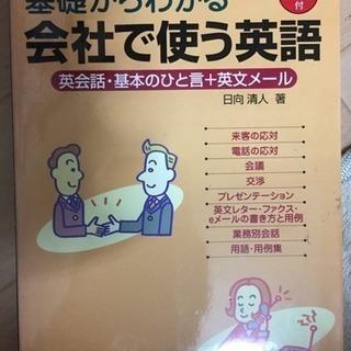 会社で使う英語