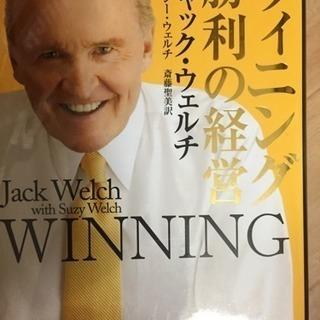 ウイニング勝利の経営