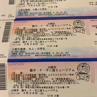 4/28 藤子不二雄ミュージアムのチケット4枚