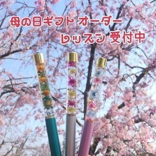 入学入社祝い☆母の日ギフト☆ハーバリウムボールペンレッスン