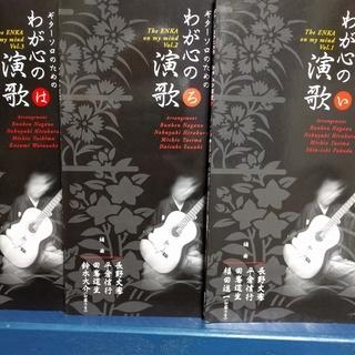 ギターソロのためのわが心の演歌(い・ろ・は)3冊セット