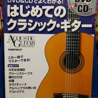はじめての・さらりと弾けるクラシック・ギターの2冊セットです。