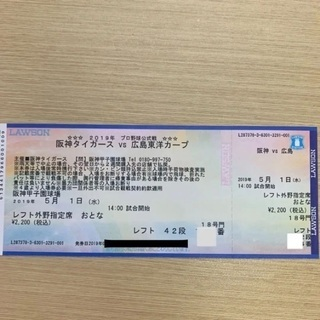 2019年5月1日阪神タイガースvs広島東洋カープ チケット1枚