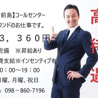 【那覇市前島】コールセンター業務