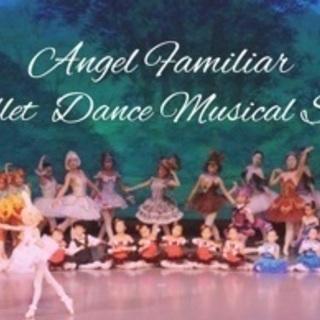 Angel Familiar〜バレエ・ダンス・ミュージカル教室〜