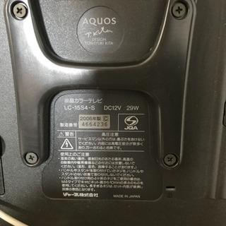 シャープ AQUOS 液晶カラーテレビ