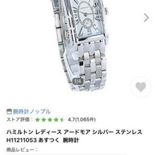 ハミルトンレディース腕時計 新品