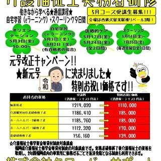 ☆元号改正記念特別価格☆【久留米市】必見!! 介護福祉士実務者研...