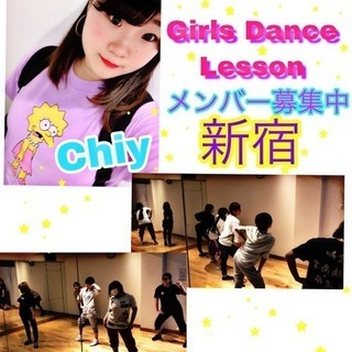Girls Dance Lesson 生徒募集中💎ダンス初心者大歓...