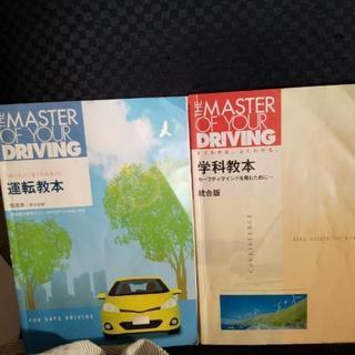 自動車学校の教科書(運転教本、学科教本)