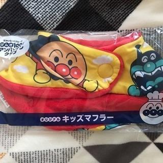 新品未使用☆キッズマフラー アンパンマン