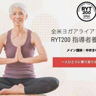 中井まゆみ:RYT200全米ヨガアライアンス認定講座(24日間)