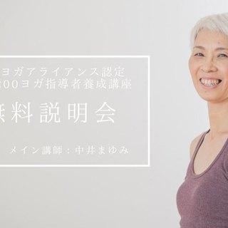 中井まゆみ:全米ヨガアライアンス認定RYT200ヨガ指導者養成講座...