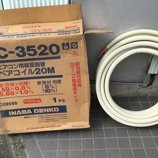 エアコンペアコイルPC-3520
