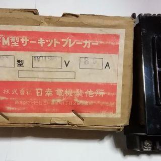 FM型サーキットブレーカー No.1