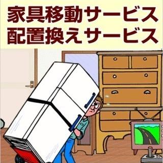 ⭐️ジモティ高評価200件突破⭐️家具移動サービスをご提供します!