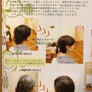 医療用ウイッグと治療前後の自髪ケア専門の美容室