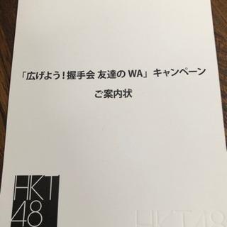 4月14日  HKT48 握手会 友達無料招待