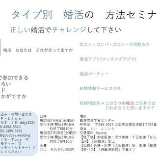 ☆★☆婚活☆人気【500円】 性格 タイプ別 診断 セミナー 【各...
