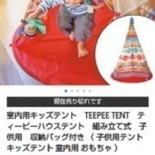 室内用キッズテント TEEPEE TENT ティーピーハウステン...