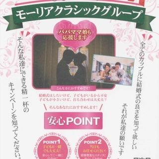 【チャペル挙式プレゼントキャンペーン】