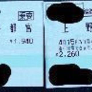 東京23区山手線内→宇都宮駅 新幹線と乗車券 商談中