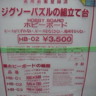 ホビーボード