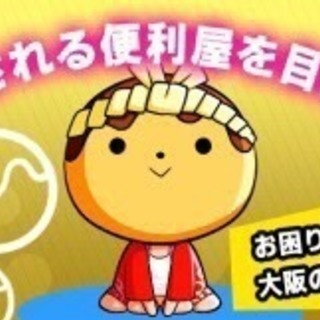 長期歓迎ー〜 日払い有り11000〜16000円