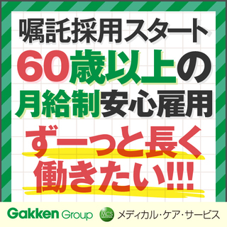 60歳以上の雇用形態『嘱託社員』月給制で正社員と同様にお仕事(関東)