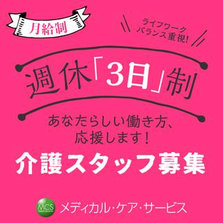 【関東】週休3日という雇用形態、自分らしく働き月給制でお仕事
