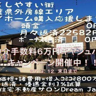 ◇◆◇仲介手数料6万円キャッシュバック!!マイホーム購入応援キャ...