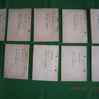 戦争中陸軍通信隊使用の教典各種