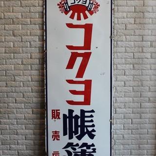 【レトロ】コクヨ 帳簿 便箋 販売店【ホーロー看板】